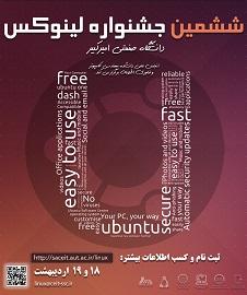 ششمین جشنواره لینوکس امیرکبیر