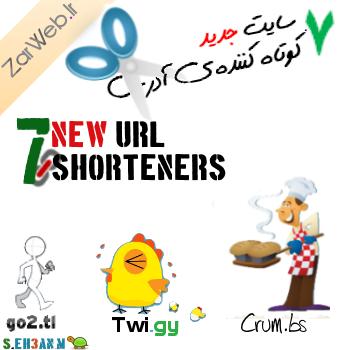 هفت سایت كوتاه كننده ی آدرس جدید: crum.bs, trii.us, blu.cc, go2.tl, bi.gl, tdb.rs,twi.gy